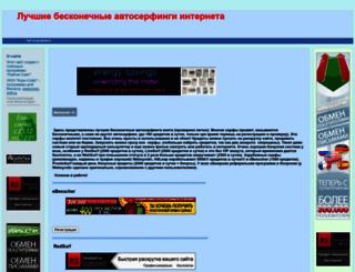 w110.chat.ru screenshot