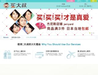 w2.myuncle.cn screenshot