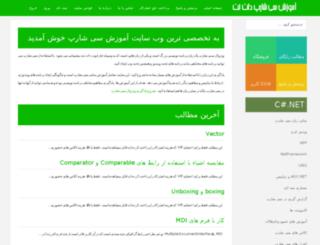 w3-farsi.com screenshot