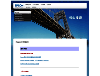 w3.epson.com.tw screenshot