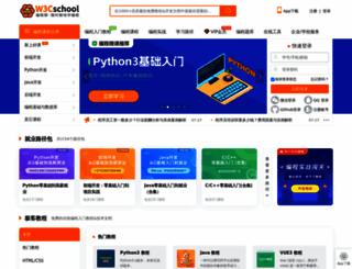 w3cschool.cn screenshot