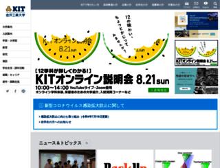 w3e.kanazawa-it.ac.jp screenshot