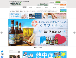 wagonsale.jp screenshot