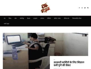 wahgazab.com screenshot
