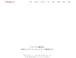 wailea.co.jp screenshot