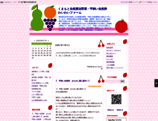 waiwaifarm.otemo-yan.net screenshot