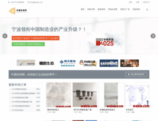 waixie.com screenshot