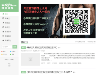 wajs.com screenshot