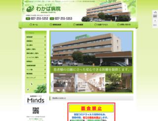 wakaba-hp.gr.jp screenshot