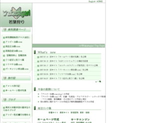 wakabagari.com screenshot
