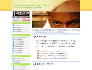 wakahagenayami.net screenshot
