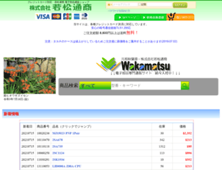 wakamatsu-net.com screenshot