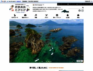 wakasa-takahama.jp screenshot