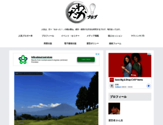 wakatta-blog.com screenshot