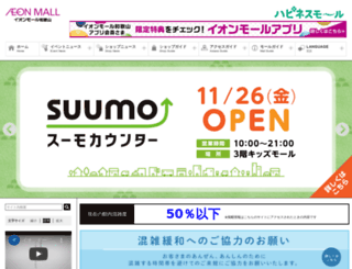 wakayama-aeonmall.com screenshot