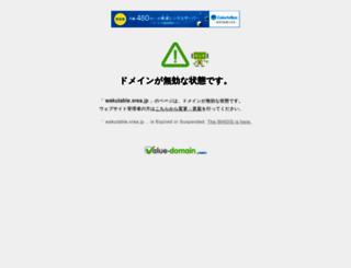 wakutable.xrea.jp screenshot