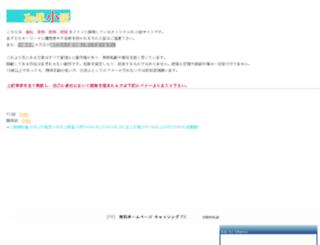 wakuwaku8008maruko.sitemix.jp screenshot