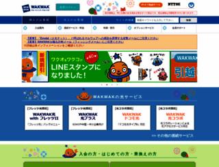 wakwak.com screenshot