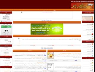 waldalbahrain.net screenshot