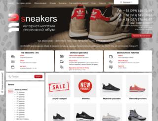 walkers.com.ua screenshot