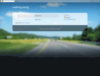 walking-song.blogspot.com screenshot