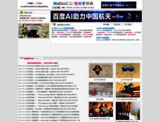 wallcoo.com screenshot