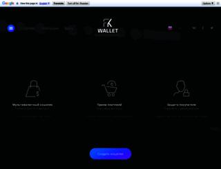 wallet.free-kassa.ru screenshot