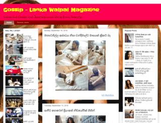 walpal.gossip-lankanews.com screenshot