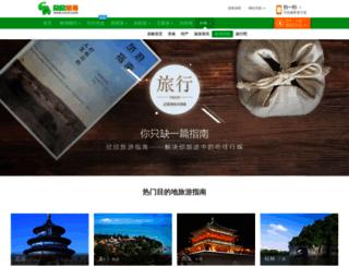 wan.cncn.com screenshot