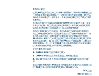 wan.dianxin.com screenshot