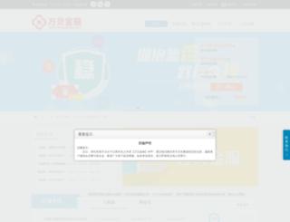 wanbeidai.com screenshot