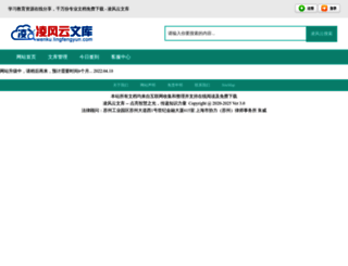 wanchengwenku.com screenshot