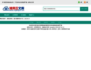wanchengwenku.com screenshot