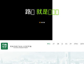 wanchun.com screenshot