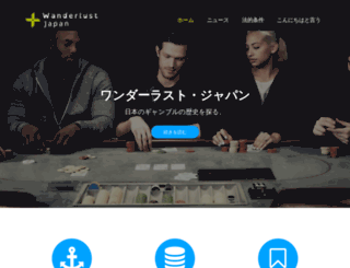 wanderlust-japan.com screenshot