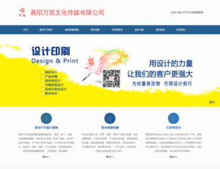 wandi.cn screenshot