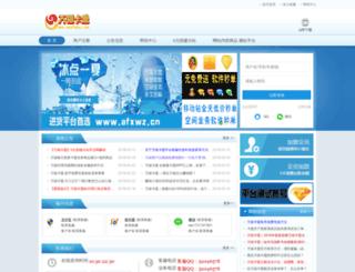 wanfukm.com screenshot