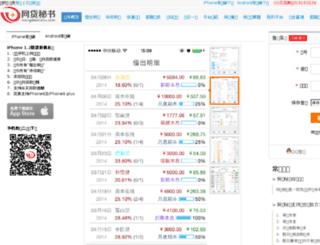 wangdaimishu.com screenshot