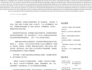 wangdaizhixuan.com screenshot