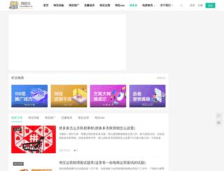 wangdian6.com screenshot