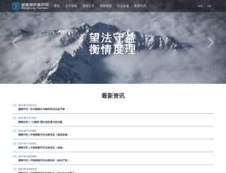 wanghenglaw.com screenshot