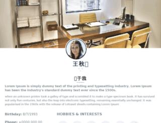 wangqiuyan.com screenshot