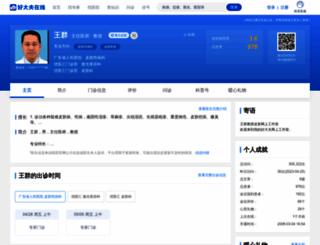wangqun1962.haodf.com screenshot