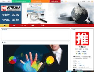 wangtui365.blog.163.com screenshot