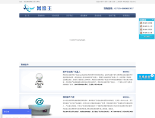 wangtuiwang.com screenshot