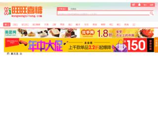 wangwangxitang.com screenshot