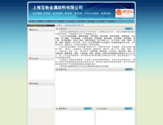 wangyansteel.alibole.com screenshot