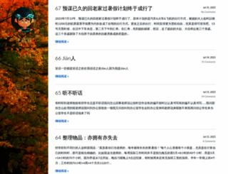 wangyushuang.com screenshot