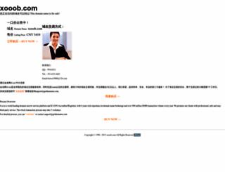 wangzhan.xooob.com screenshot