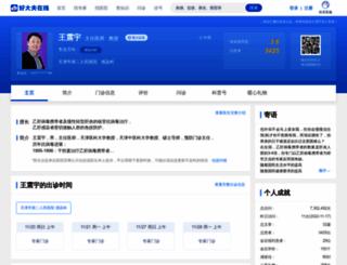 wangzhenyudoctor.haodf.com screenshot